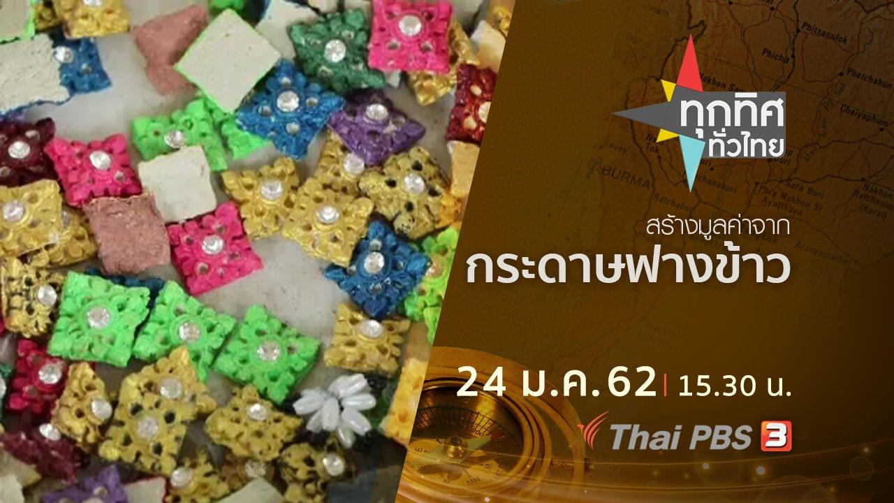 ทุกทิศทั่วไทย - ประเด็นข่าว (24 ม.ค.62)