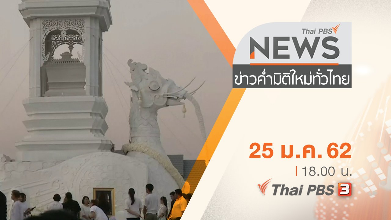 ข่าวค่ำ มิติใหม่ทั่วไทย - ประเด็นข่าว (25 ม.ค. 62)