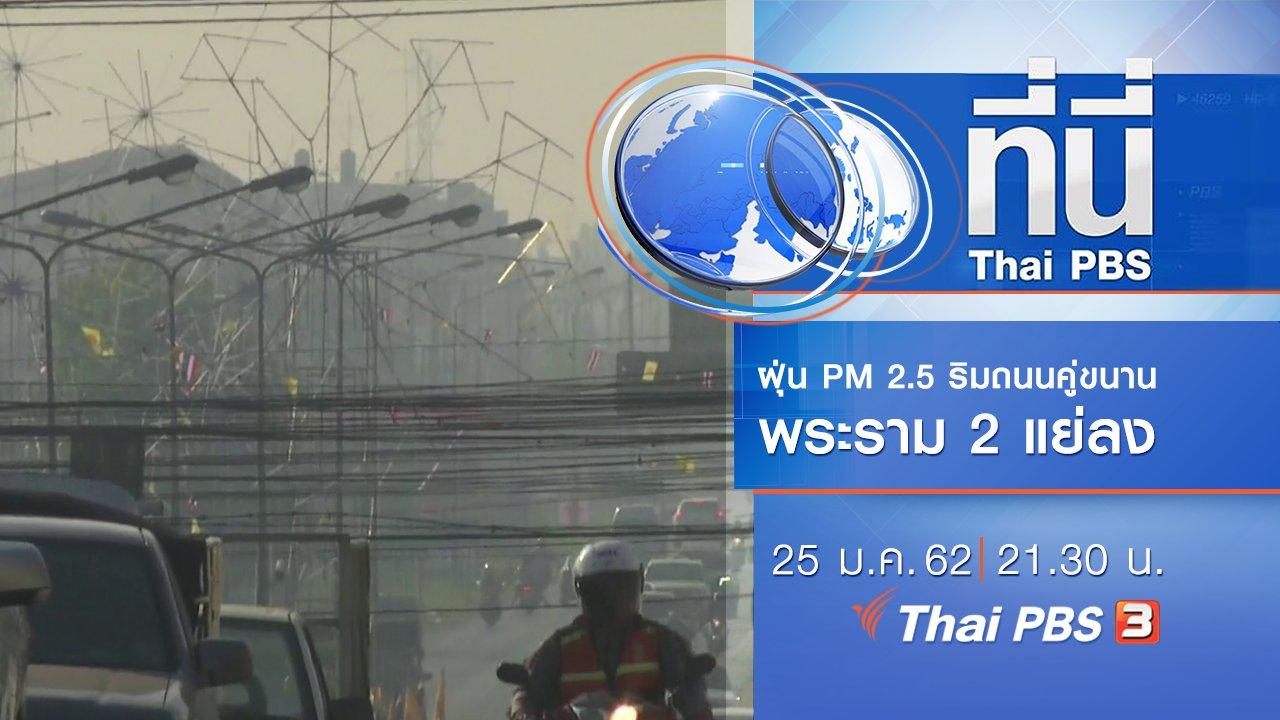 ที่นี่ Thai PBS - ประเด็นข่าว (25 ม.ค. 62)