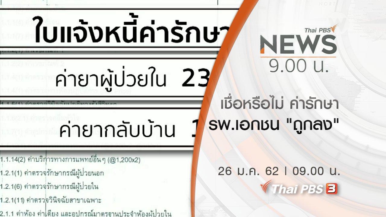 ข่าว 9 โมง - ประเด็นข่าว (26 ม.ค. 62)