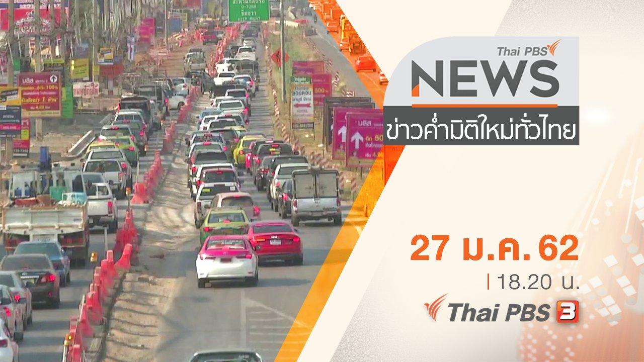 ข่าวค่ำ มิติใหม่ทั่วไทย - ประเด็นข่าว (27 ม.ค. 62)