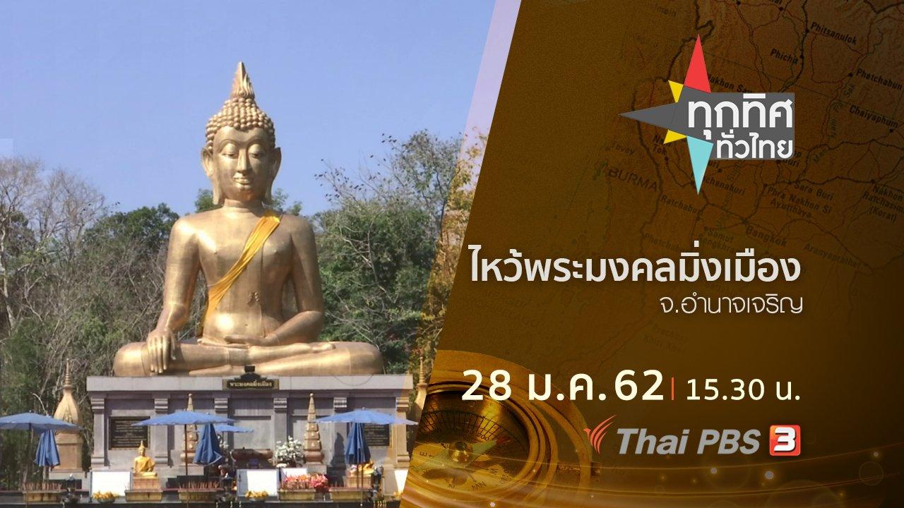 ทุกทิศทั่วไทย - ประเด็นข่าว (28 ม.ค.62)