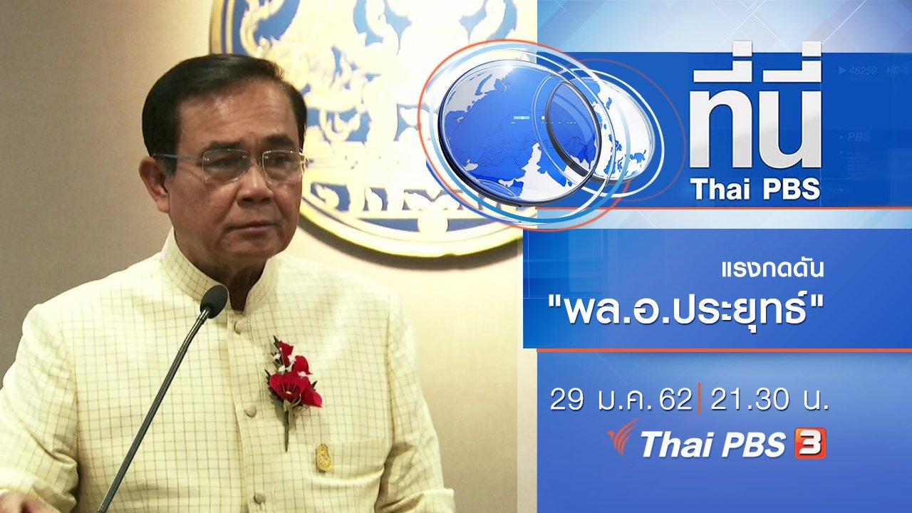 ที่นี่ Thai PBS - ประเด็นข่าว (29 ม.ค. 62)
