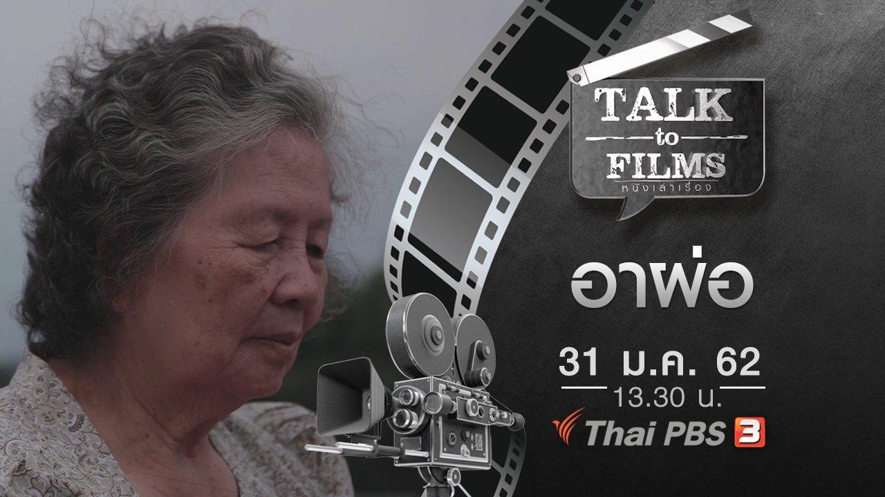 Talk to Films หนังเล่าเรื่อง - อาผ่อ
