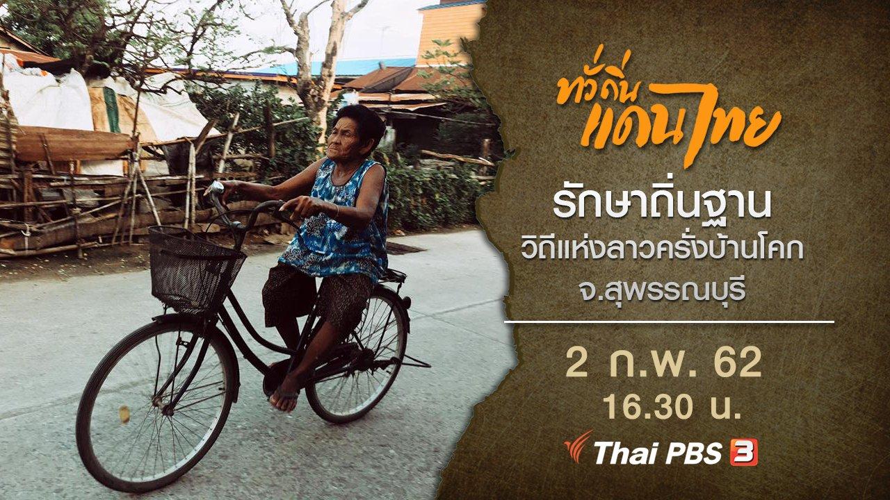 ทั่วถิ่นแดนไทย - รักษาถิ่นฐาน วิถีแห่งลาวครั่งบ้านโคก จ.สุพรรณบุรี