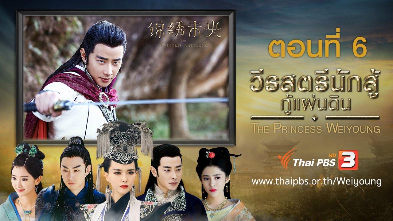 ซีรีส์จีน วีรสตรีนักสู้กู้แผ่นดิน - The Princess Weiyoung : ตอนที่ 6