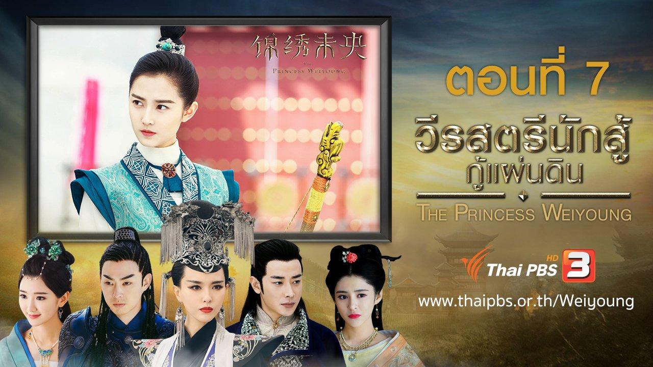 ซีรีส์จีน วีรสตรีนักสู้กู้แผ่นดิน - The Princess Weiyoung : ตอนที่ 7