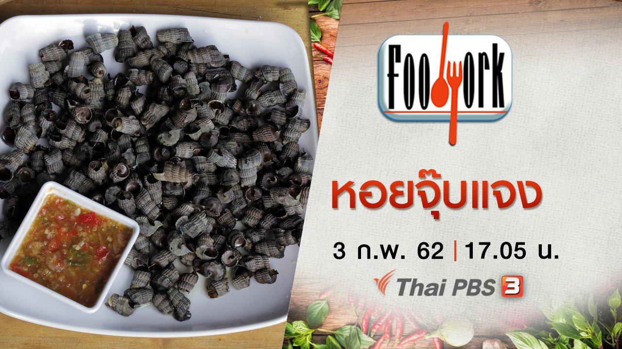 Foodwork - หอยจุ๊บแจง