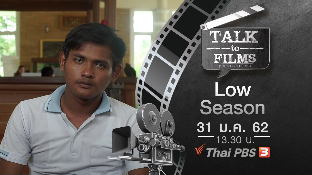 Talk to Films หนังเล่าเรื่อง - Low Season