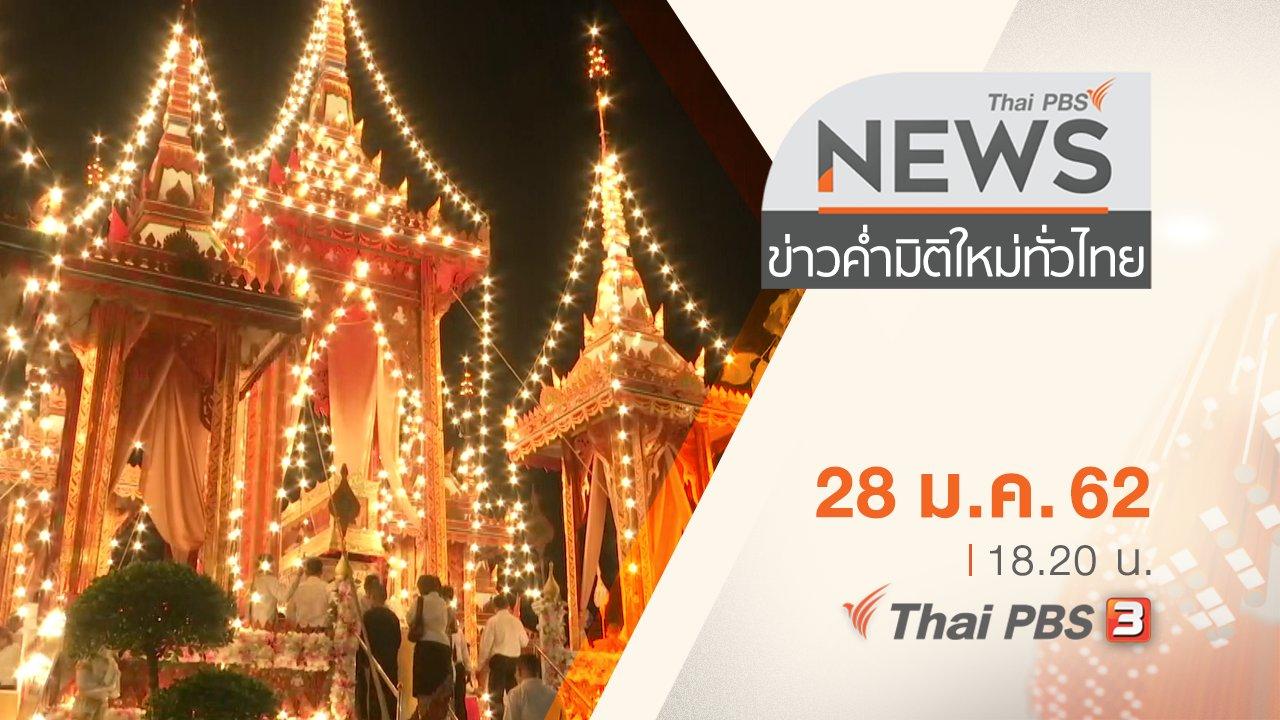 ข่าวค่ำ มิติใหม่ทั่วไทย - ประเด็นข่าว (28 ม.ค. 62)
