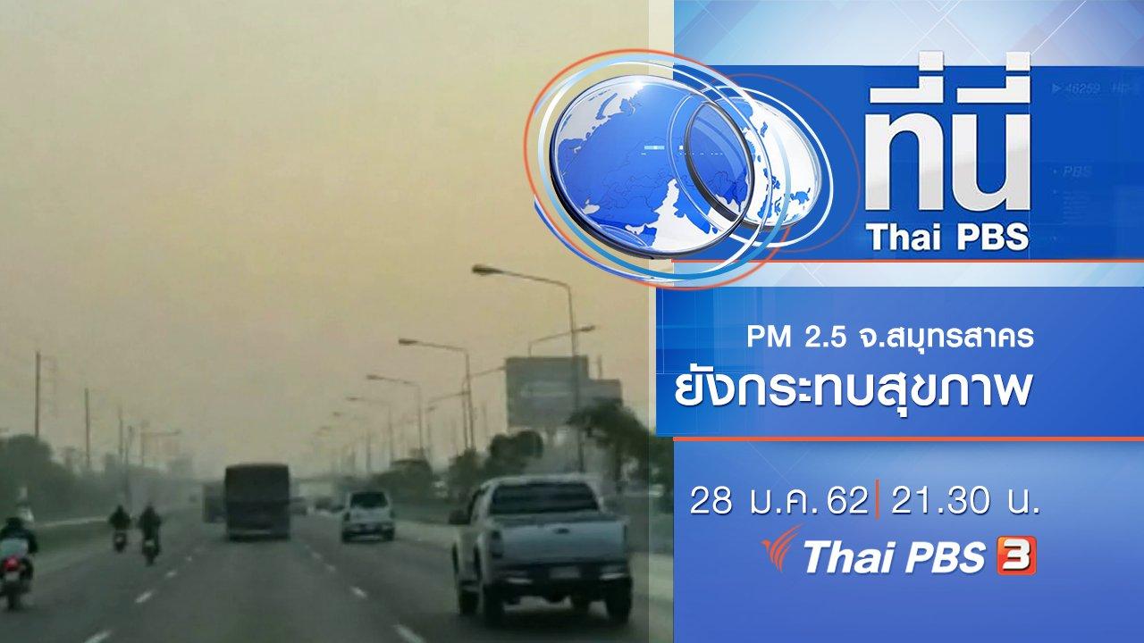 ที่นี่ Thai PBS - ประเด็นข่าว (28 ม.ค. 62)