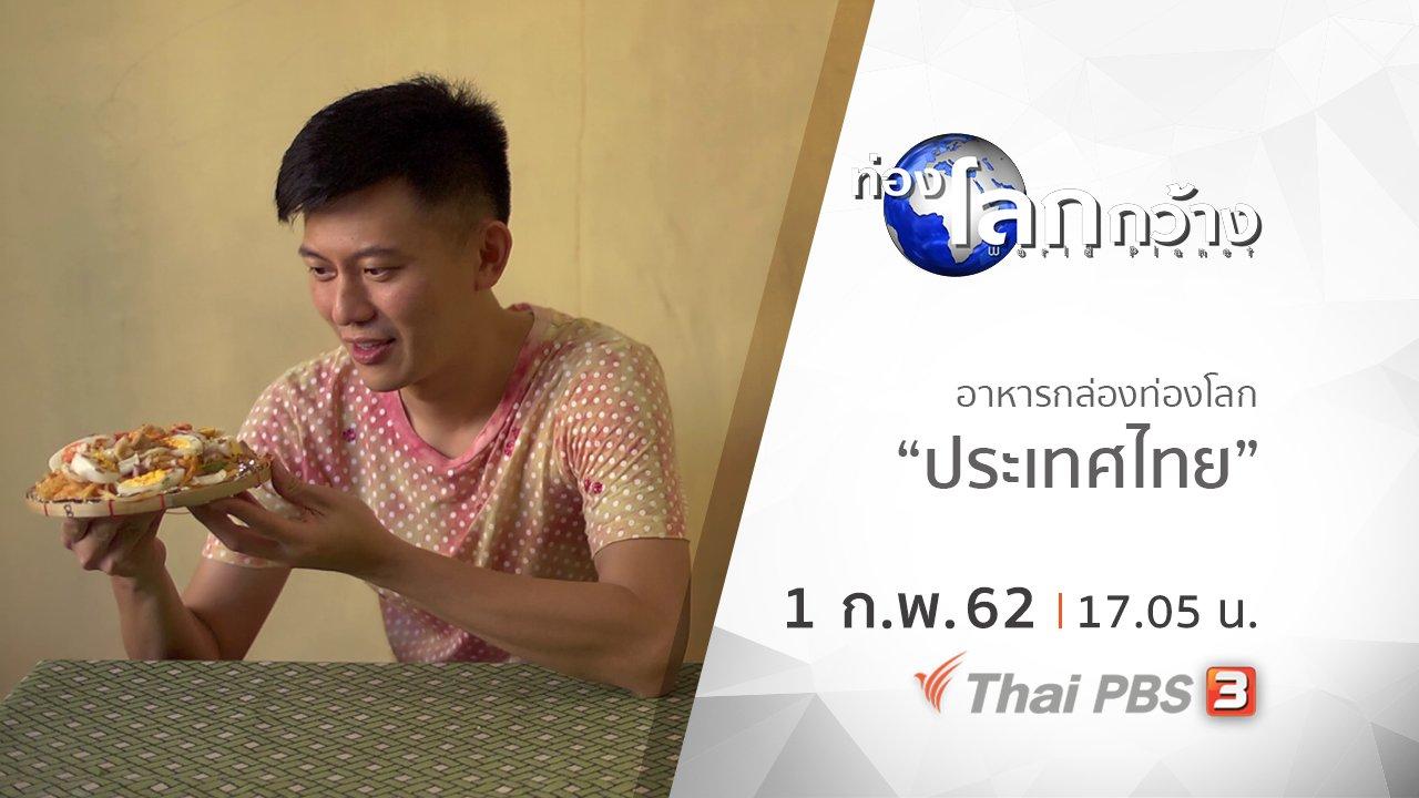ท่องโลกกว้าง - อาหารกล่องท่องโลก ตอน ประเทศไทย