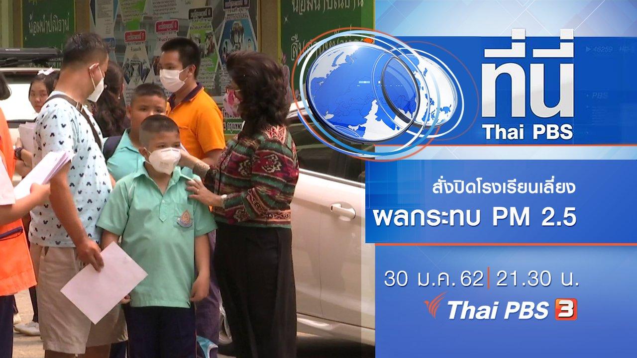 ที่นี่ Thai PBS - ประเด็นข่าว (30 ม.ค. 62)