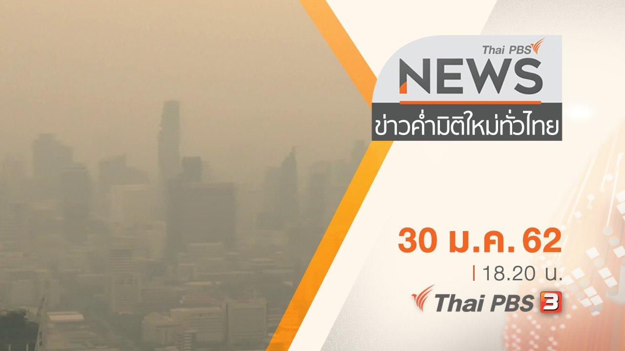 ข่าวค่ำ มิติใหม่ทั่วไทย - ประเด็นข่าว (30 ม.ค. 62)