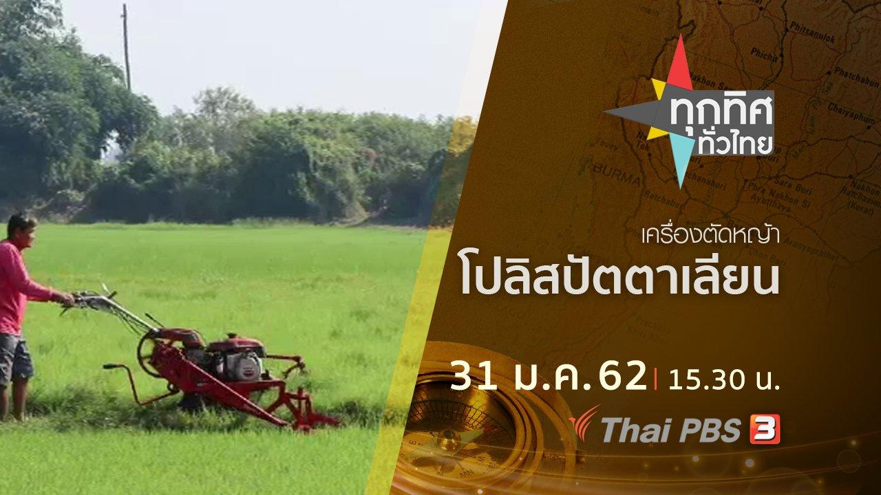ทุกทิศทั่วไทย - ประเด็นข่าว (31 ม.ค.62)