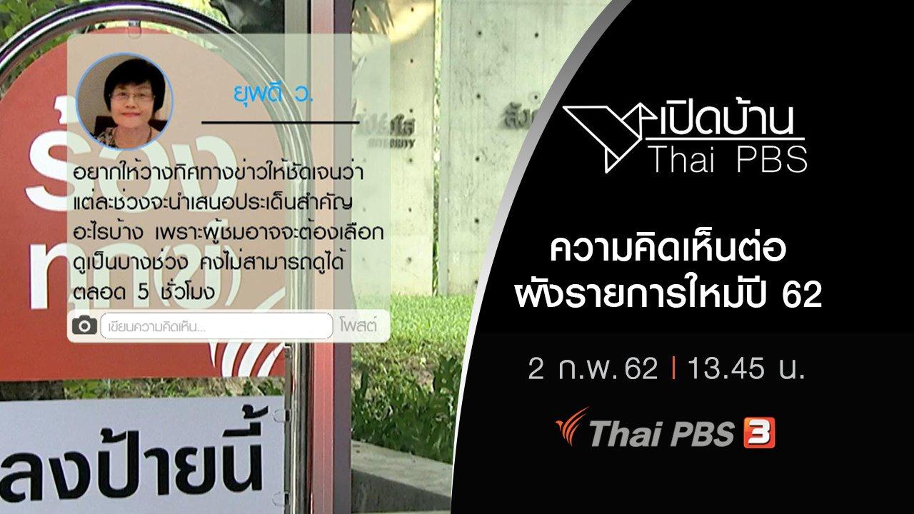 เปิดบ้าน Thai PBS - ความคิดเห็นต่อผังรายการใหม่ปี 62