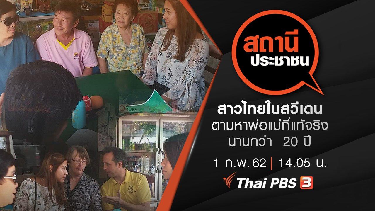 สถานีประชาชน - สาวไทยในสวีเดน ตามหาพ่อแม่ที่แท้จริงนานกว่า  20 ปี