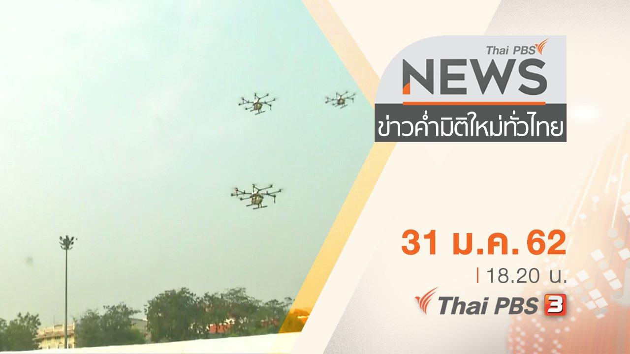ข่าวค่ำ มิติใหม่ทั่วไทย - ประเด็นข่าว (31 ม.ค. 62)