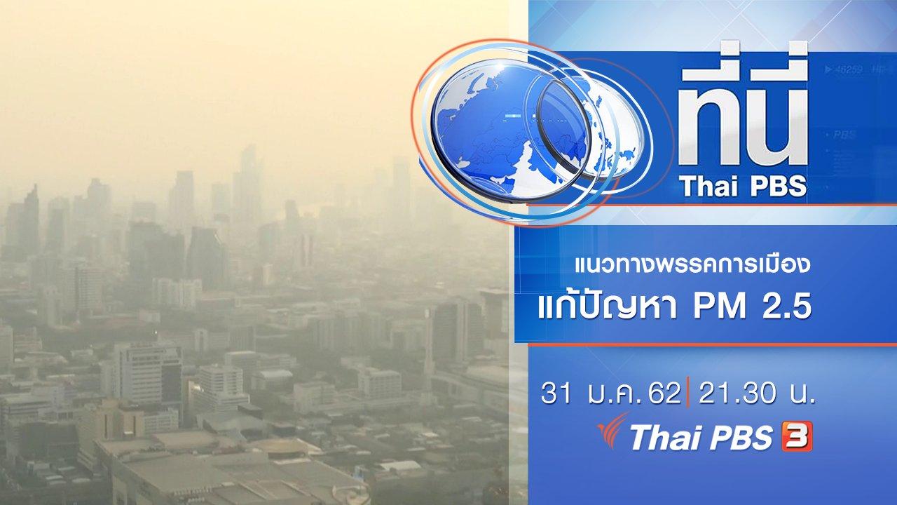 ที่นี่ Thai PBS - ประเด็นข่าว (31 ม.ค. 62)