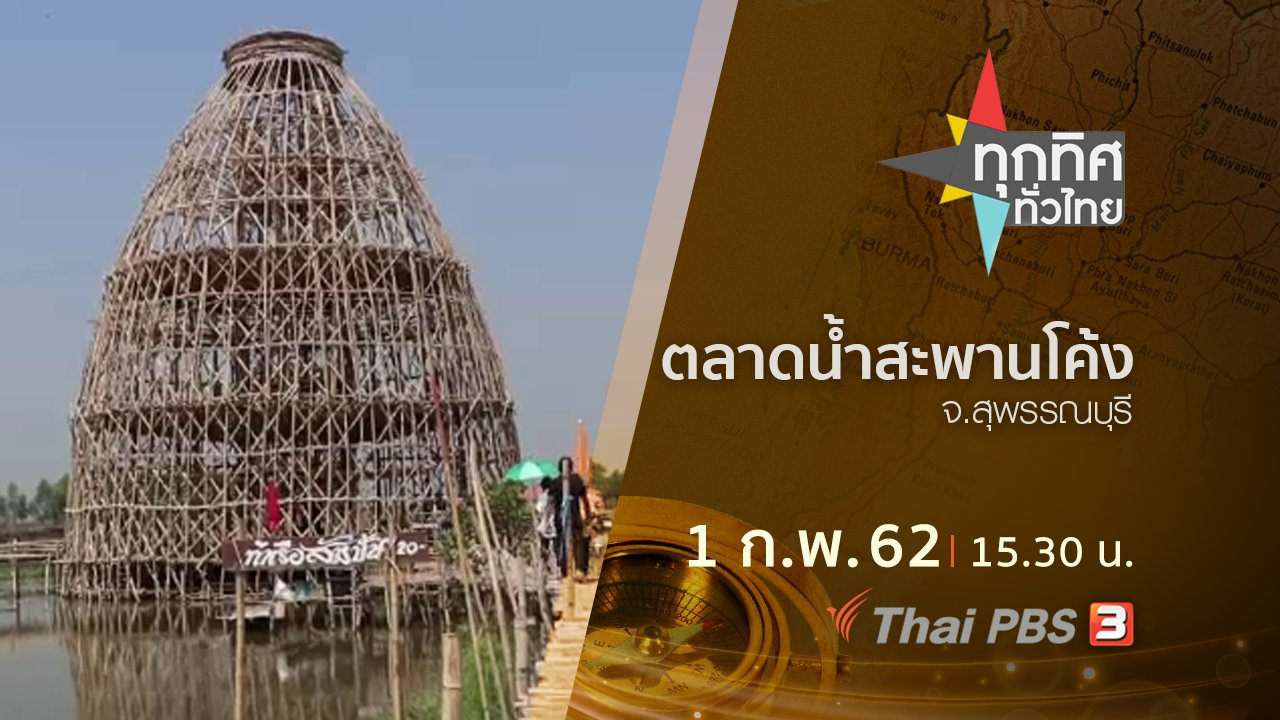ทุกทิศทั่วไทย - ประเด็นข่าว (1 ก.พ.62)