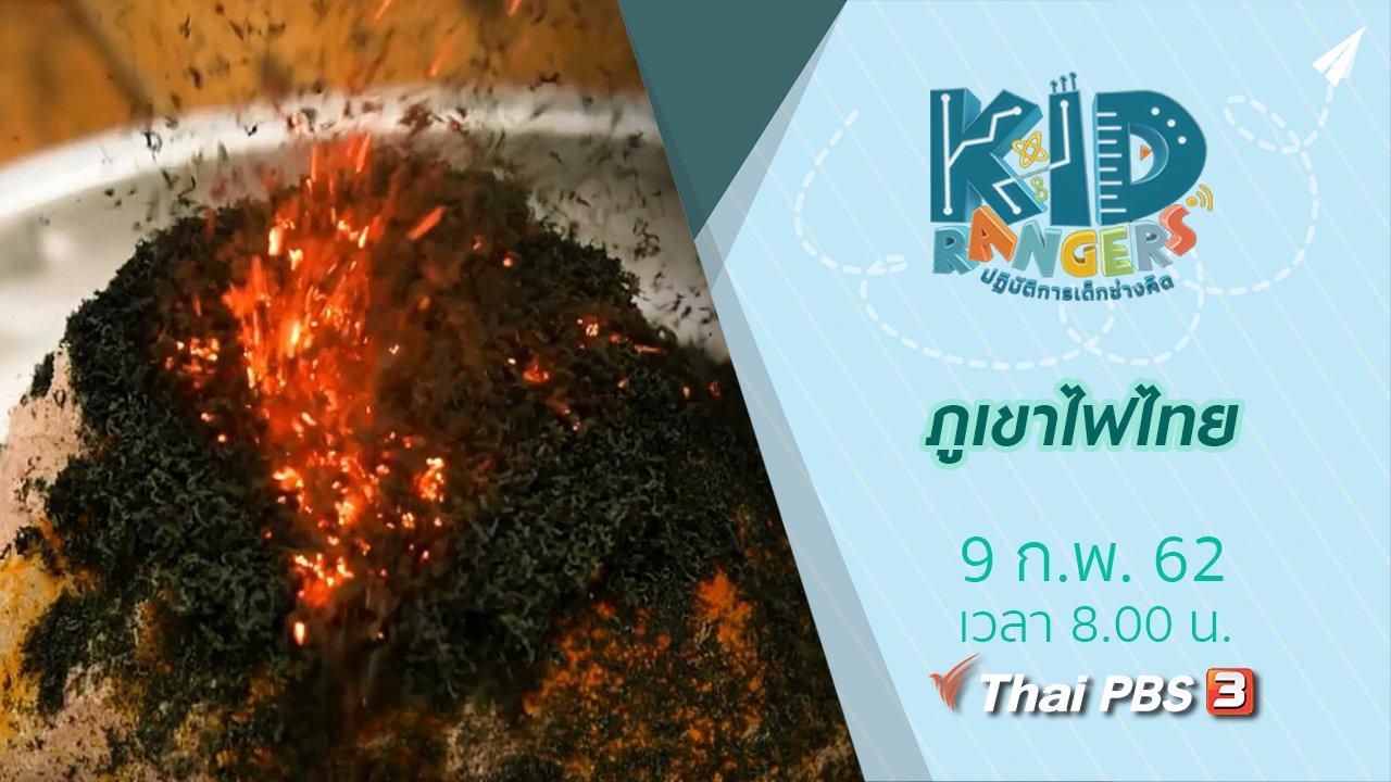 Kid Rangers ปฏิบัติการเด็กช่างคิด - ภูเขาไฟไทย