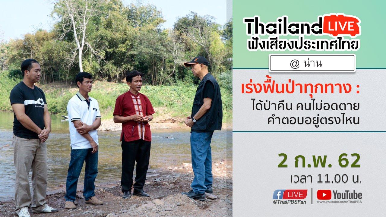 Thailand LIVE ฟังเสียงประเทศไทย - Online first Ep.43 เร่งฟื้นป่าทุกทาง : ได้ป่าคืน คนไม่อดตาย คำตอบอยู่ตรงไหน