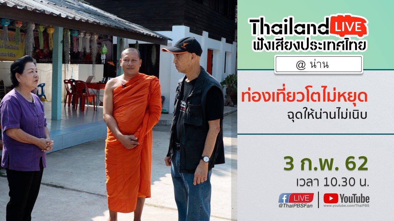 ฟังเสียงประเทศไทย - Online first Ep.45 ท่องเที่ยวโตไม่หยุด ฉุดให้น่านไม่เนิบ