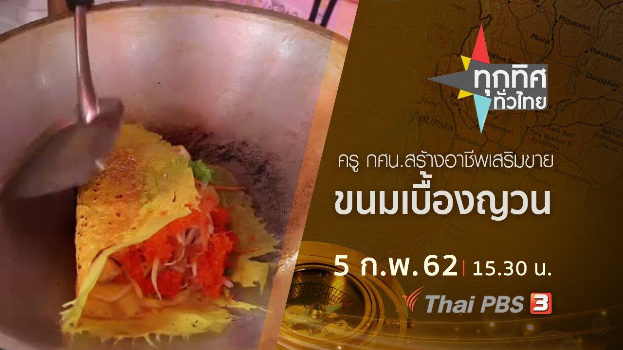 ทุกทิศทั่วไทย - ประเด็นข่าว (5 ก.พ.62)