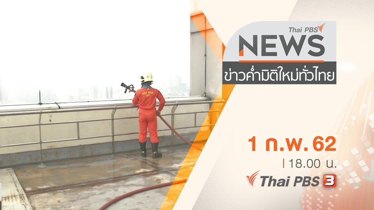 ข่าวค่ำ มิติใหม่ทั่วไทย - ประเด็นข่าว (1 ก.พ. 62)