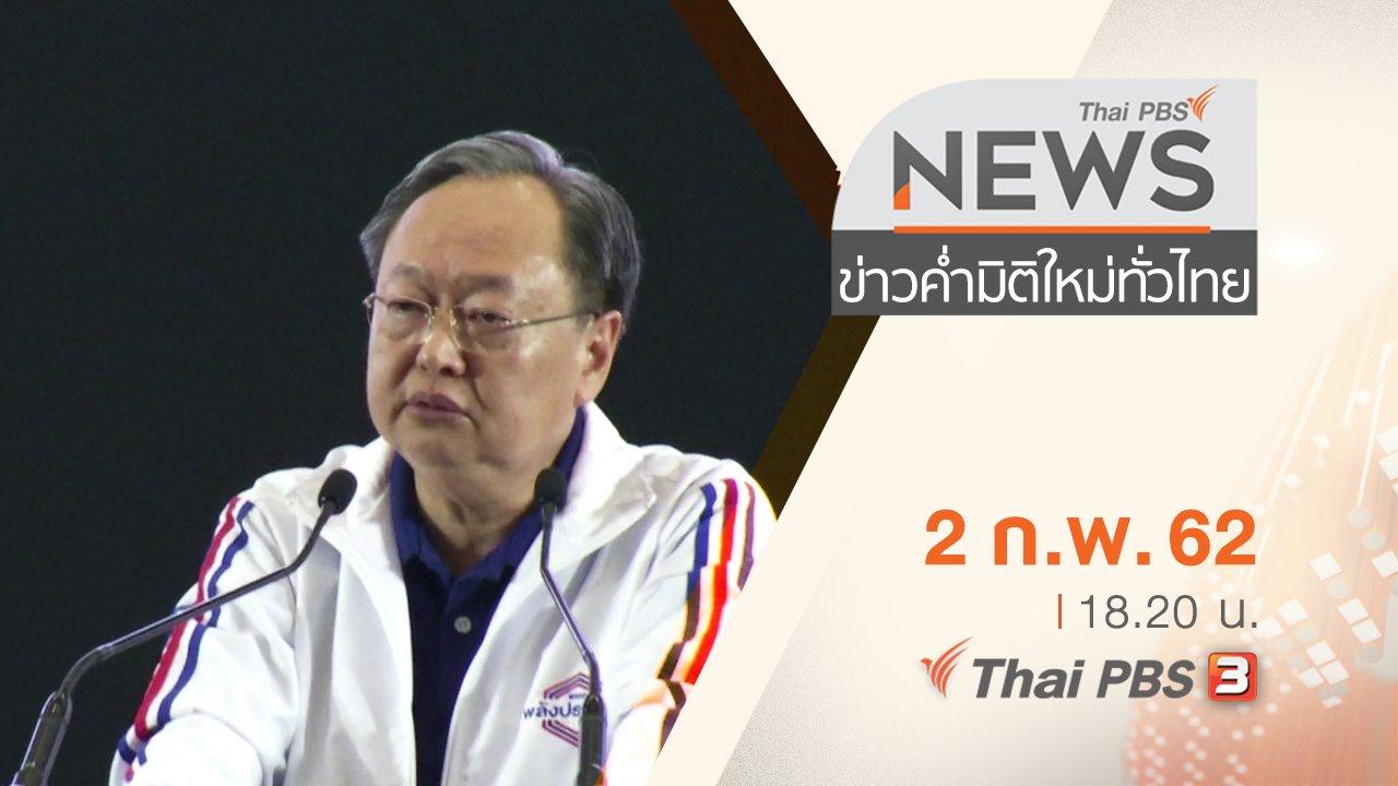 ข่าวค่ำ มิติใหม่ทั่วไทย - ประเด็นข่าว (2 ก.พ. 62)