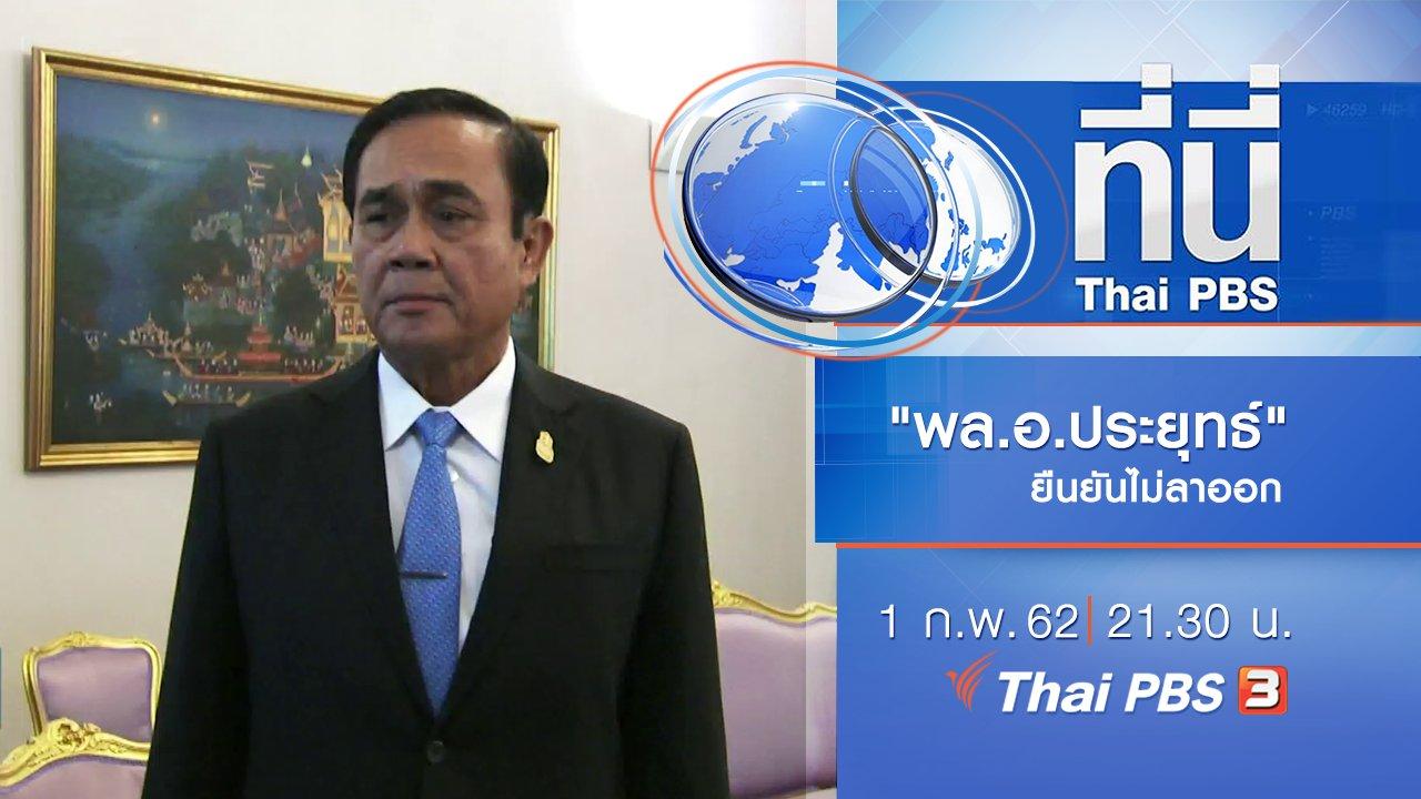 ที่นี่ Thai PBS - ประเด็นข่าว (1 ก.พ. 62)