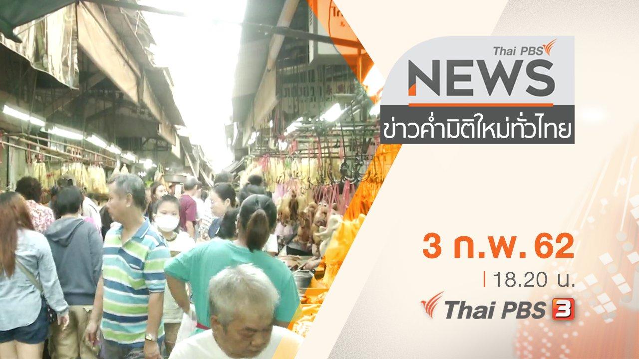 ข่าวค่ำ มิติใหม่ทั่วไทย - ประเด็นข่าว (3 ก.พ. 62)
