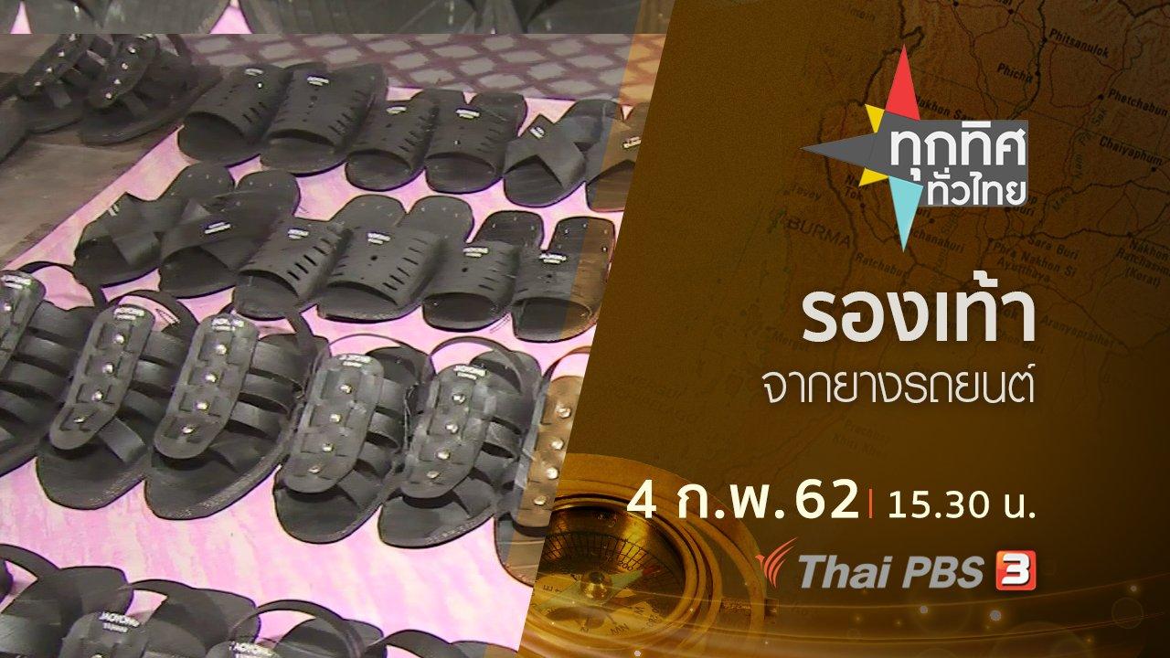ทุกทิศทั่วไทย - ประเด็นข่าว (4 ก.พ.62)