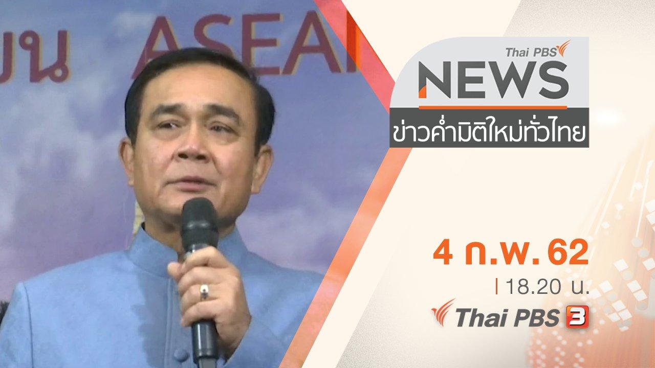 ข่าวค่ำ มิติใหม่ทั่วไทย - ประเด็นข่าว (4 ก.พ. 62)