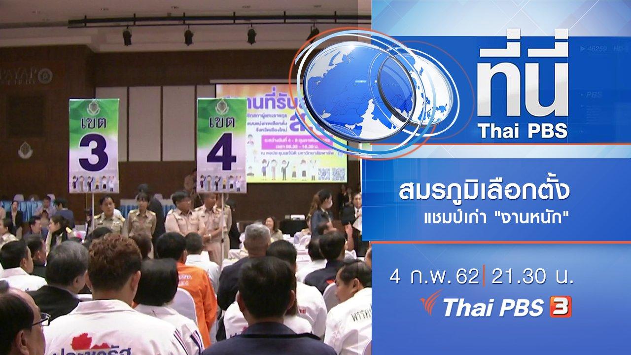 ที่นี่ Thai PBS - ประเด็นข่าว (4 ก.พ. 62)