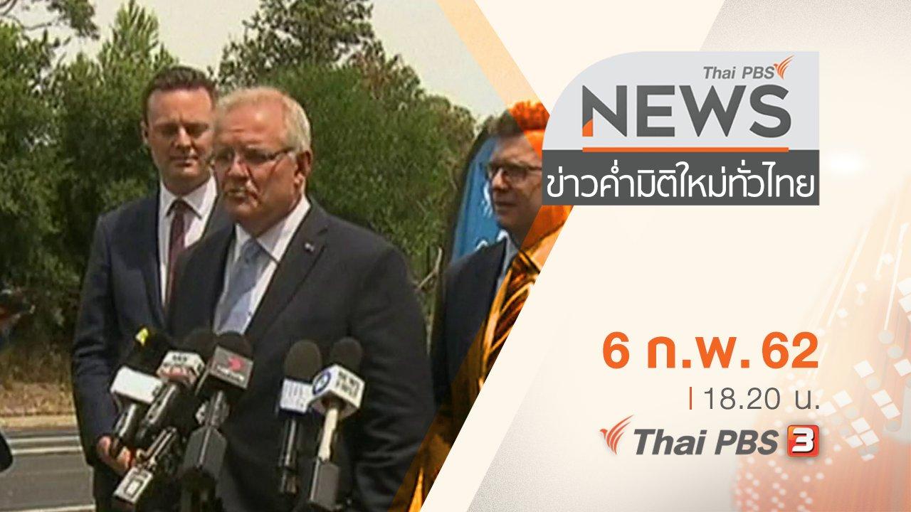 ข่าวค่ำ มิติใหม่ทั่วไทย - ประเด็นข่าว (6 ก.พ. 62)