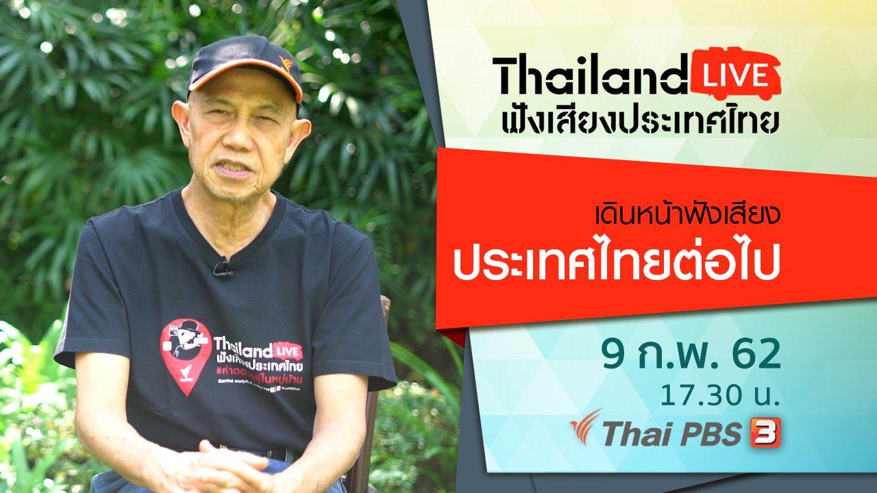 ฟังเสียงประเทศไทย - เดินหน้าฟังเสียงประเทศไทยต่อไป