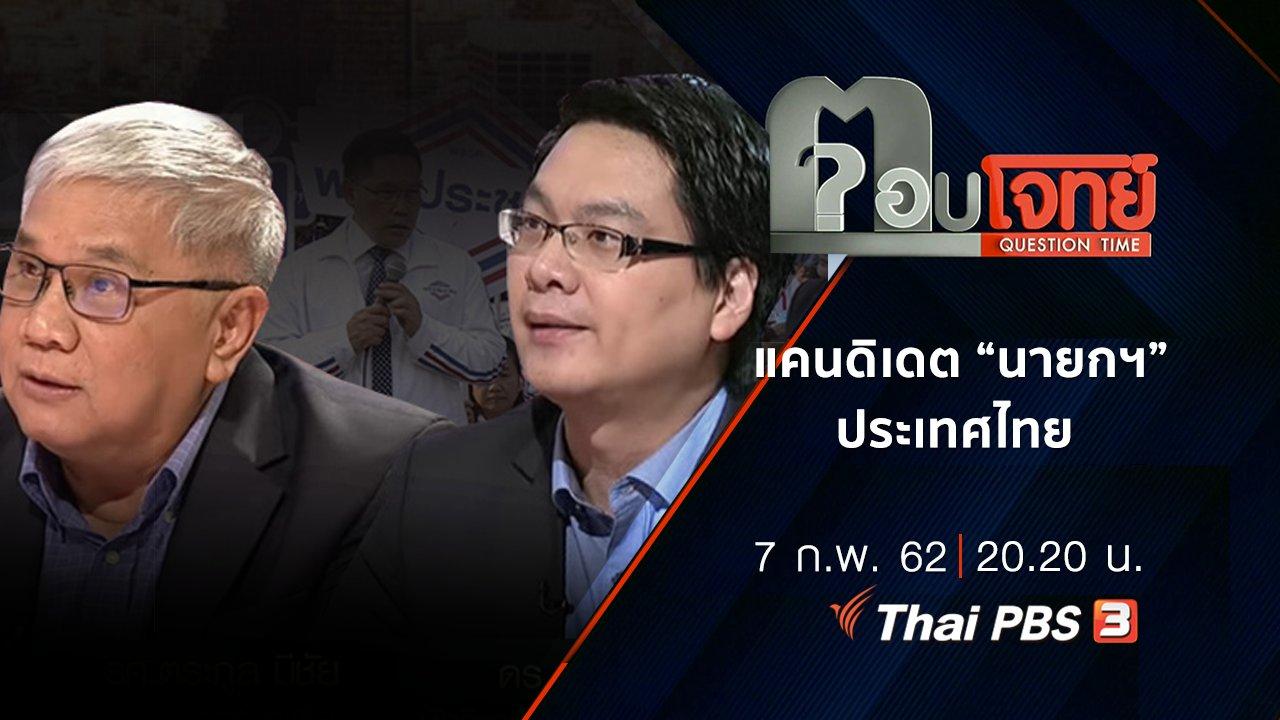 """ตอบโจทย์ - แคนดิเดต """"นายกฯ"""" ประเทศไทย"""