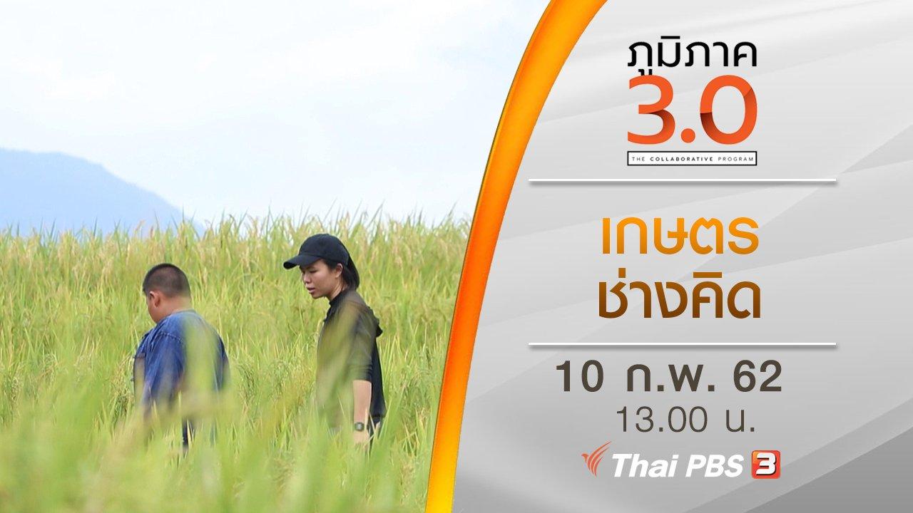 ภูมิภาค 3.0 - เกษตรช่างคิด
