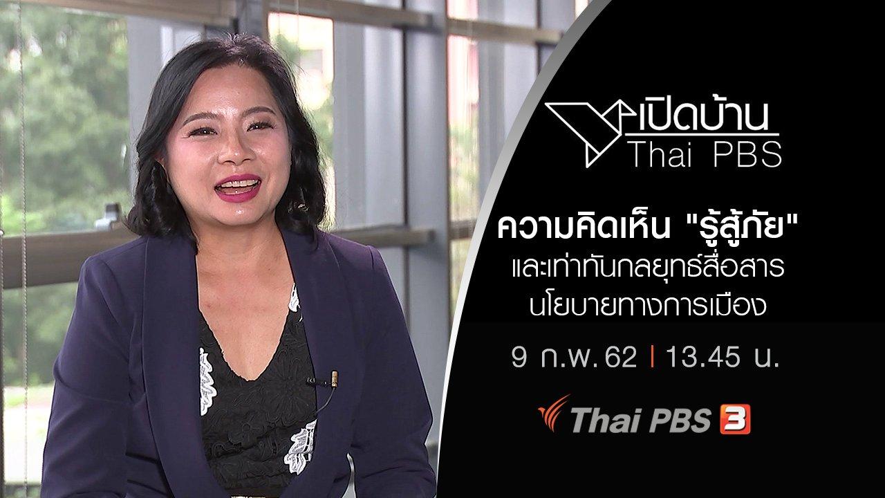 """เปิดบ้าน Thai PBS - ความคิดเห็น """"รู้สู้ภัย"""" และเท่าทันกลยุทธ์สื่อสารนโยบายทางการเมือง"""