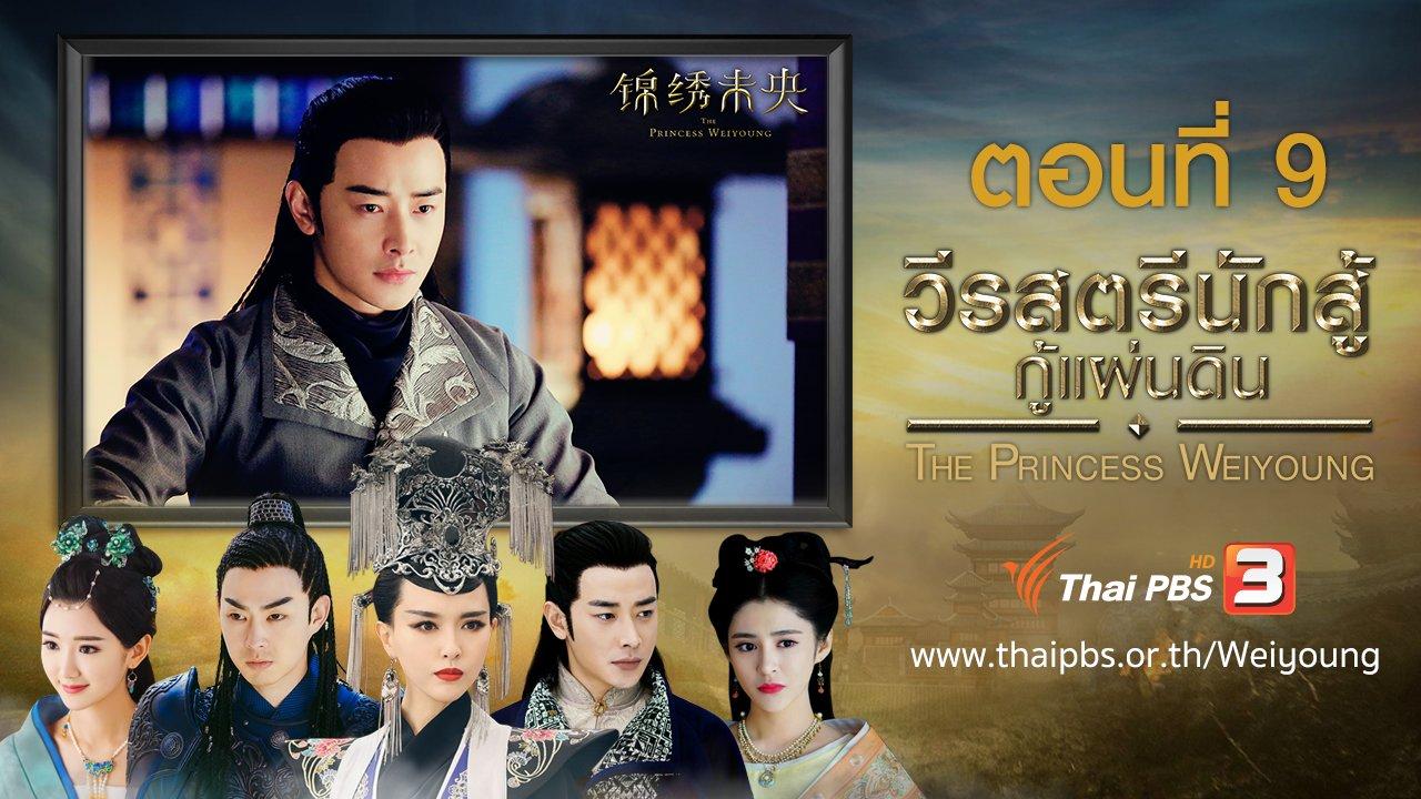 ซีรีส์จีน วีรสตรีนักสู้กู้แผ่นดิน - The Princess Weiyoung : ตอนที่ 9