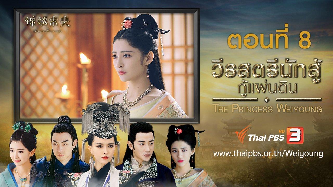 ซีรีส์จีน วีรสตรีนักสู้กู้แผ่นดิน - The Princess Weiyoung : ตอนที่ 8
