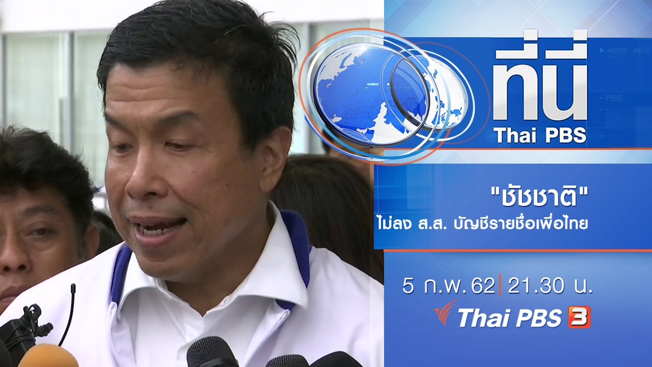 ที่นี่ Thai PBS - ประเด็นข่าว (5 ก.พ. 62)