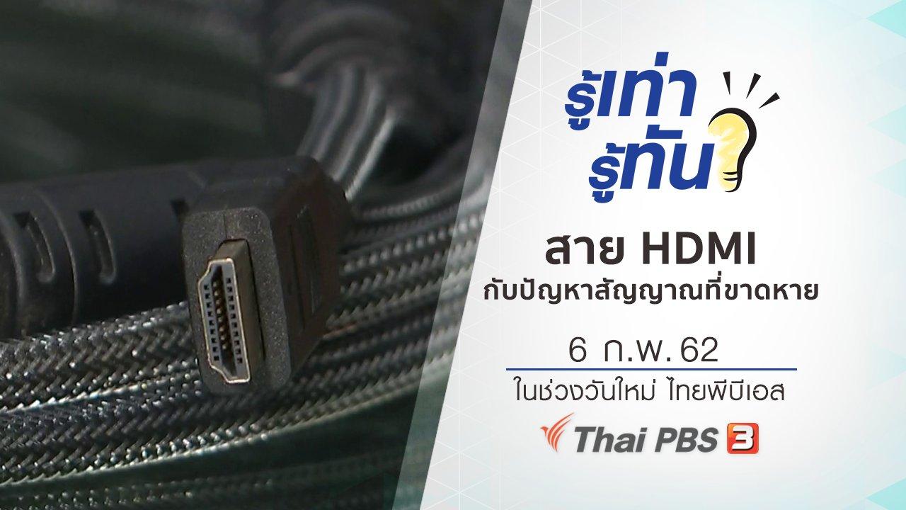 รู้เท่ารู้ทัน - สาย HDMI กับปัญหาสัญญาณที่ขาดหาย