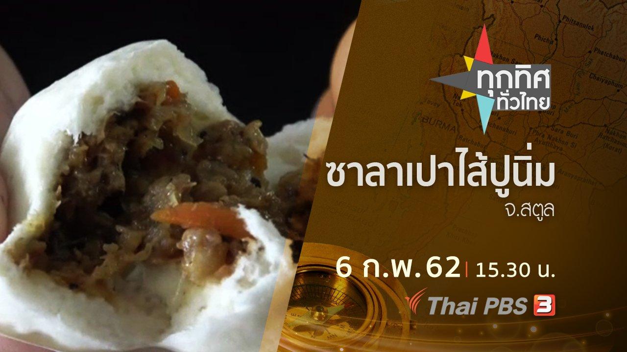 ทุกทิศทั่วไทย - ประเด็นข่าว (6 ก.พ.62)