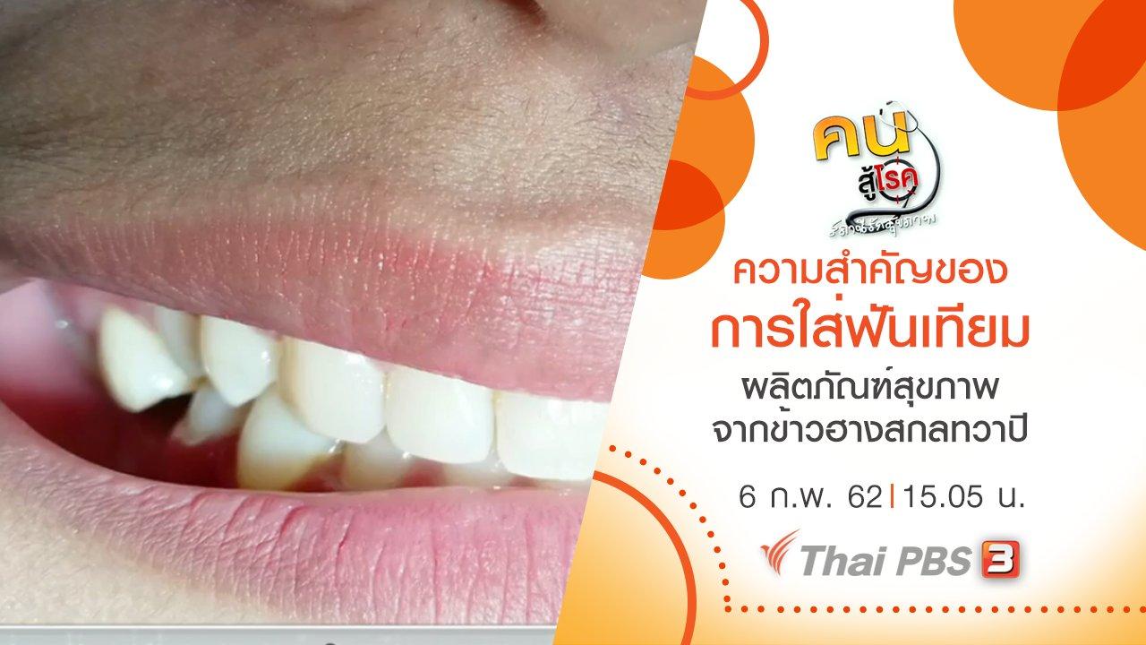 คนสู้โรค - ความสำคัญของการใส่ฟันเทียม, ผลิตภัณฑ์สุขภาพจากข้าวฮางสกลทวาปี