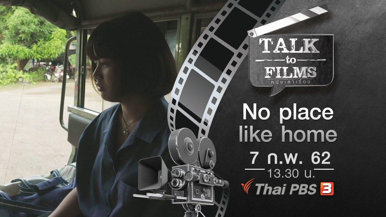 Talk to Films หนังเล่าเรื่อง - No place like home