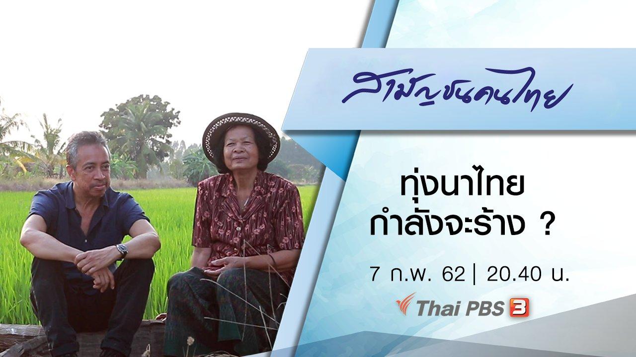 สามัญชนคนไทย - ทุ่งนาไทยกำลังจะร้าง ?