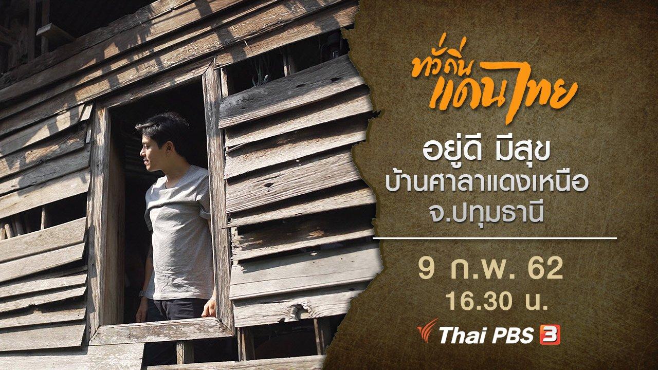 ทั่วถิ่นแดนไทย - อยู่ดี มีสุข บ้านศาลาแดงเหนือ จ.ปทุมธานี