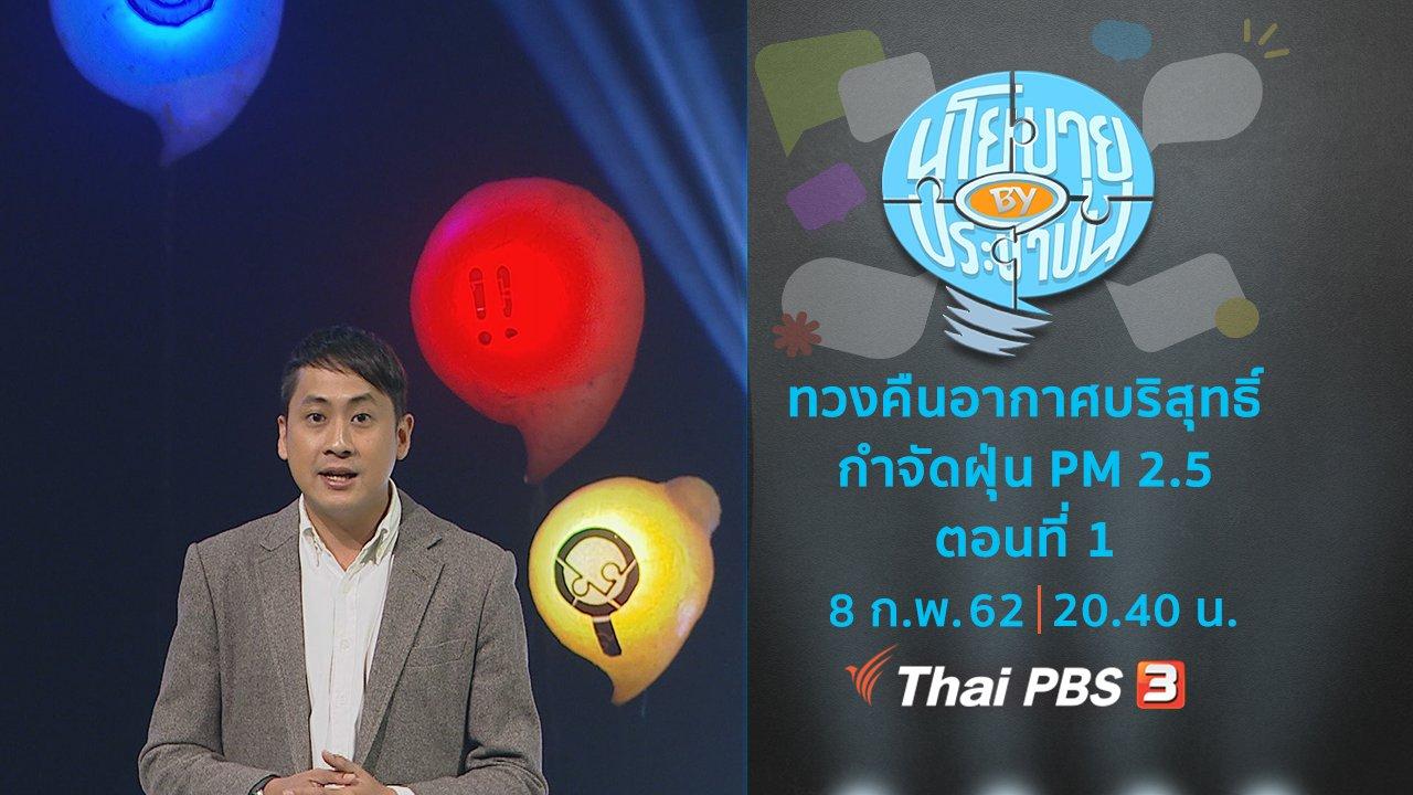 นโยบาย By ประชาชน - ทวงคืนอากาศบริสุทธิ์ กำจัดฝุ่น PM 2.5 ตอนที่ 1